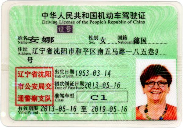 Chinesischer Lappen.